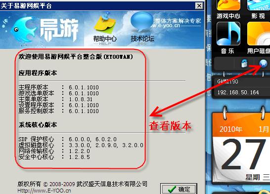 问题:在客户机器打开游戏菜单,更新游戏提示连接服务器失败,这个是怎么回事呢? 回答: 出现这种情况,一般都有以下几种可能。 1 检查客户机与服务器的版本是否一致? 客户机版本  服务器版本  2 检查客户端——点击【参数设置】——普通登录——客户端设置里的管理端IP地址指向是否正确?  3 在管理端——用户管理——里查看是否能正常显示该客户机的信息。