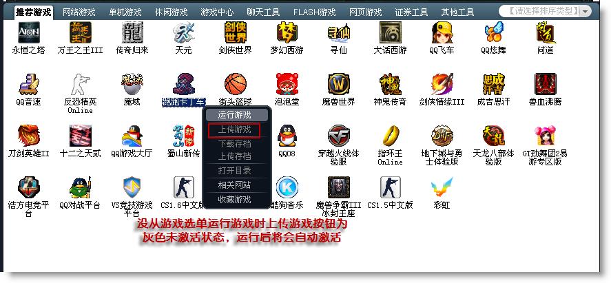 问题:为什么游戏菜单中有些游戏上传不了? 回答: 只有本地运行的游戏才能从客户机上传到服务器,虚拟盘运行的游戏是不需要也是不可以从客户机上传到服务器 的,所以游戏选单中选中游戏上传到服务器时,如果是虚拟盘运行的游戏右键菜单中是不会有上传游戏选项的, 本地游戏只需从游戏菜单运行过一次游戏右键菜单中就会自动激活上传游戏按钮!