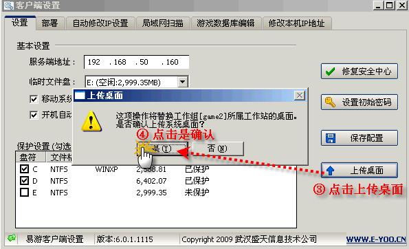 问题:如何上传客户机桌面到服务器? 回答: 在工作站——易游网娱平台侧边栏——鼠标右键——点击【参数设置】  在管理登录——高级登录——填写账号和密码——点击【登录】  在客户端设置——设置里——点击【上传桌面】 在弹出的上传桌面提示窗口——点击【是】确认即可  客户机参数更新或重启后设置生效